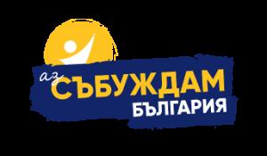 Аз събуждам България